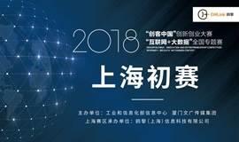 """【上海初赛】""""创客中国""""互联网+大数据创新创业大赛"""