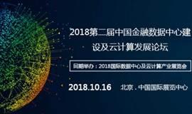 2018第二届中国金融数据中心建设及云计算发展论坛