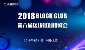 第六届Block Club区块链创投大会