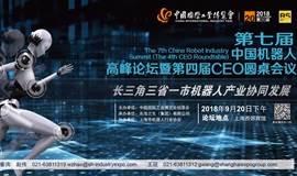 第七届中国机器人高峰论坛暨第四届CEO圆桌会议
