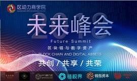 区块链与传统企业数字资产峰会