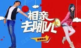 8月19号 深圳相亲活动 ‖大型寻爱单身派对 2018爱在一起,带TA回家