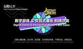 游戏与音乐科技沙龙 Game and Music Tech Salon