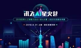 """科大讯飞   """"讯飞AI星火营""""——产业赋能  资本对接    项目路演  上海"""