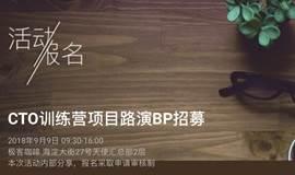 【BP招募】创业与投融资:技术创业者必须知道的创业指南丨CTO训练营