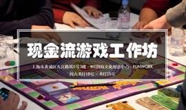 【周六 人民广场】现金流游戏工作坊