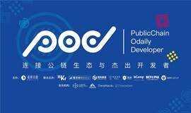 星球日报2018 区块链 P.O.D 大会 | 连接公链生态与杰出开发者 PublicChain-Odaily-Developer