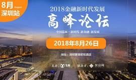 金融新时代发展高峰论坛 ● 深圳站