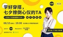 芝士会·广州站丨学好穿搭,七夕撩倒心仪的TA