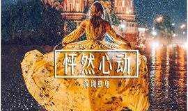 【怦然心动】10月20日周六晚深圳地区单身男女狂欢派对