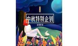 【中秋特别企划】9月22日周六晚深圳地区单身男女中秋狂欢派对