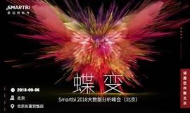 蝶变——Smartbi 2018大数据分析峰会(北京)
