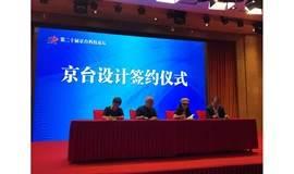 2018第二十一届京台科技论坛·京台文创设计论坛