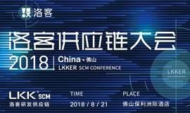 2018洛客供应链大会