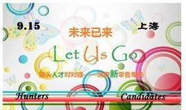 """猎头VS人才对对碰系列""""未来已来,Let us Go!""""9.15消费[新]零售专场(上海)"""