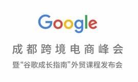 "Google 成都跨境电商峰会暨 ""谷歌成长指南""外贸课程发布会"