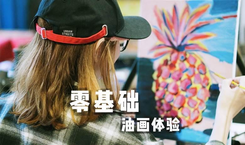 【零基础油画】北京唐醋画吧/全民零基础艺术社交绘画俱乐部