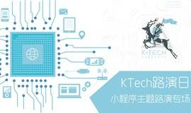 KTech路演日——小程序主题路演专场