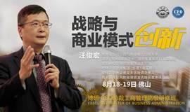 百家名企商业模式创新专家汪俊宏主讲《战略与商业模式创新》