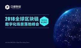2018全球区块链数字化场景落地峰会