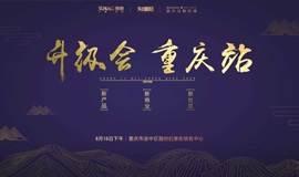 20180818 升级会重庆站@融创白象街