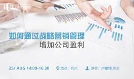 【香港大学讲座】如何通过战略营销管理增加公司盈利