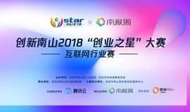 """创新南山2018""""创业之星""""大赛互联网分赛场(全天候路演)"""