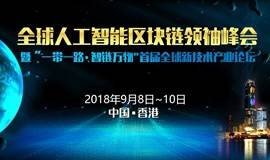 【重磅】2018人工智能区块链领袖峰会(9月8日~9日)