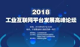 2018工业互联网平台发展高峰论坛