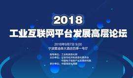 2018工业互联网平台发展高层论坛