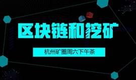 区块链-杭州矿圈周六下午茶