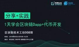 分享+实践|1天学会区块链Dapp+代币开发