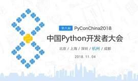 【杭州场】PyConChina2018 - 2018/11/04