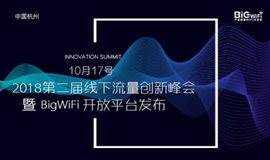2018第二届线下流量创新峰会暨BigWiFi开放平台发布会