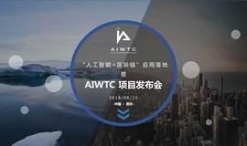 """""""人工智能+区块链""""应用落地-开启旅游3.0时代暨AIWTC项目发布会"""
