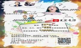 哈佛大学导师制素质教育中小学生课程(天津线上)