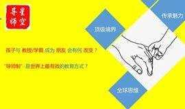 北大清华复旦导师制素质教育中小学生课程(天津线上)