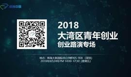 2018大湾区青年创业 - 创业路演专场(第二期)