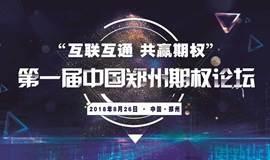 第一届中国郑州期权论坛