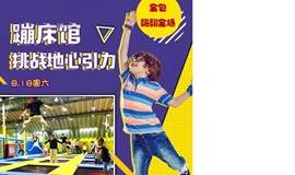 【七夕节-蹦起来】 蹦床趴 带着小心心 来蹦床馆穿越时空 找那个她