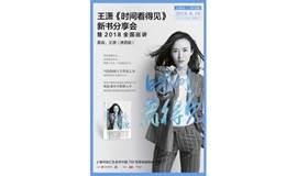 钟书阁·徐汇   王潇(潇洒姐)《时间看得见》新书分享会,愿你成为注定成为之人
