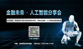 【AI &Tea in Finance】驾驭未来 人工智能分享会