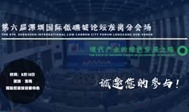 第六届深圳国际低碳城论坛龙岗分会场综合论坛