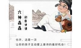 活动预告 │ 8.19 六神磊磊的唐诗课