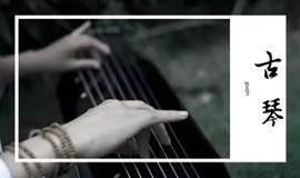 听的都是历史‖古琴音乐 传统曲目演奏交流雅集