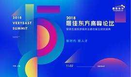 2018最佳东方高峰论坛暨第五届旅游服务业最佳雇主颁奖盛典