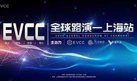 EVC Chain (EVCC)全球路演—上海站