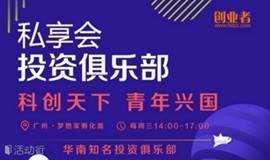【梦想家】私享会-第47期创业融资人脉圈茶聊会