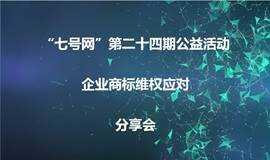 """""""七号网""""第二十四期(公益)——企业商标维权应对分享会"""
