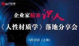企业家精准识人-《人性材质学》落地分享会-上海站